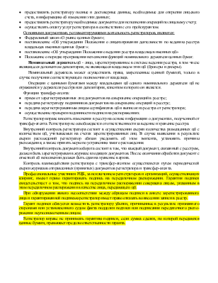 Система ведения реестра владельцев ценных бумаг копейка 1771 года цена