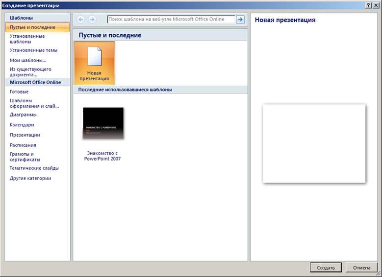 Как создать свой шаблон оформления для презентации - TSGbelg20.ru