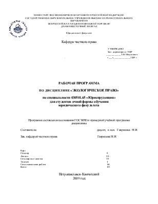 Рабочая программа по дисциплине Экологическое право Содержание  Рабочая программа по дисциплине Экологическое право Содержание курса Примерная тематика курсовых работ Вопросы к экзамену